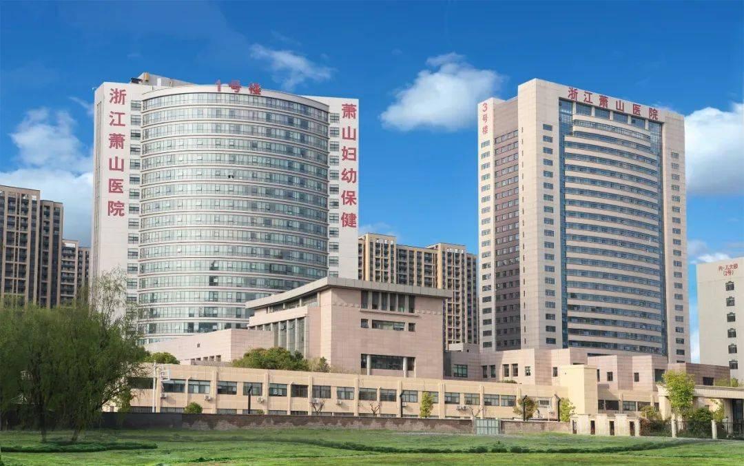 萧山医院.jpeg